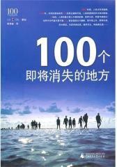 100个即将消失的地方(试读本)