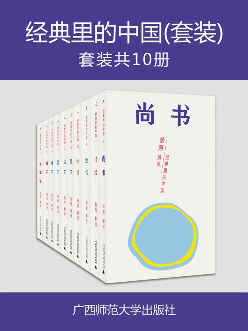 """经典里的中国:杨照""""中国传统经典选读""""系列(套装共十册)"""