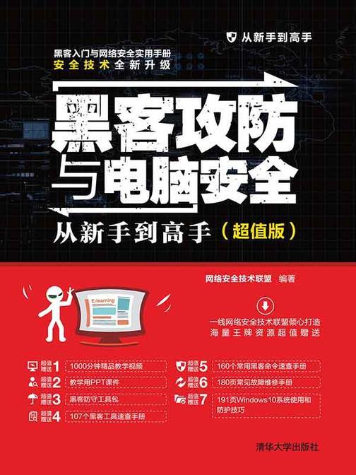 黑客攻防与电脑安全从新手到高手(超值版)