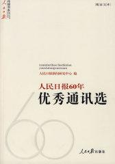 人民日报60年优秀通讯选(试读本)