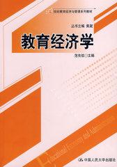 教育经济学(21世纪教育经济与管理系列教材)(试读本)