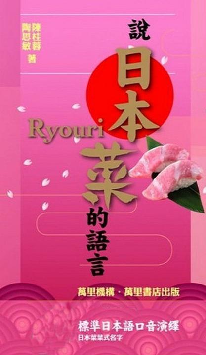 說日本菜的語言(仅适用PC阅读)
