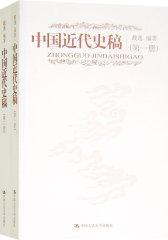 中国近代史稿(第一册·第二册)(试读本)