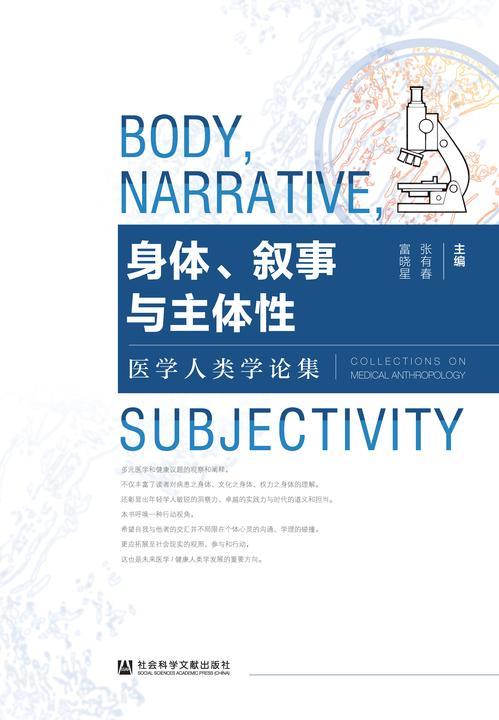 身体、叙事与主体性:医学人类学论集