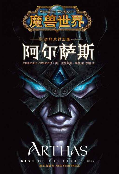 魔兽世界 阿尔萨斯:迈向冰封王座