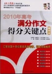 2010年高考满分作文得分关键点