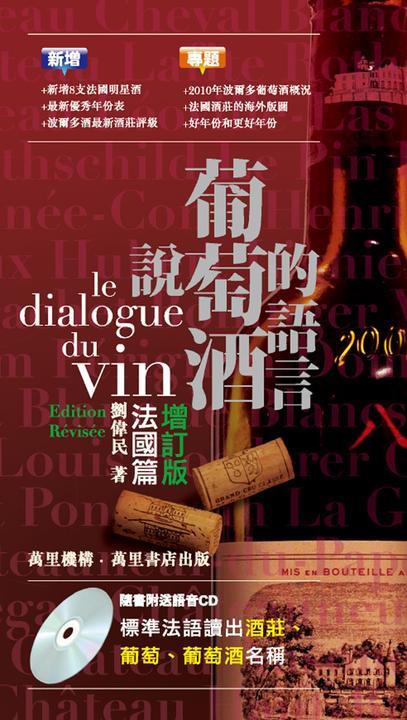說葡萄酒的語言——法國篇2012(增訂版)(不提供光盘内容)(仅适用PC阅读)
