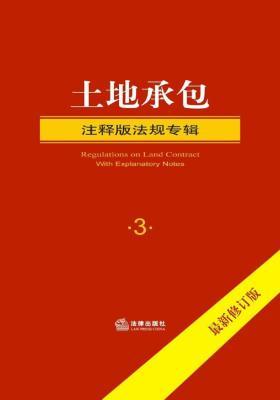 土地承包:注释版法规专辑