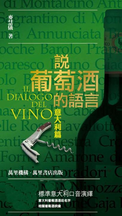 說葡萄酒的語言—意大利篇(仅适用PC阅读)