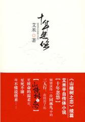 十年忽悠(《山楂树之恋》续篇,艾米半自传体小说)(试读本)
