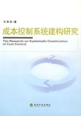 成本控制系统建构研究