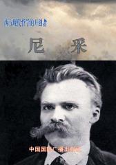 西方现代哲学的开创者――尼采