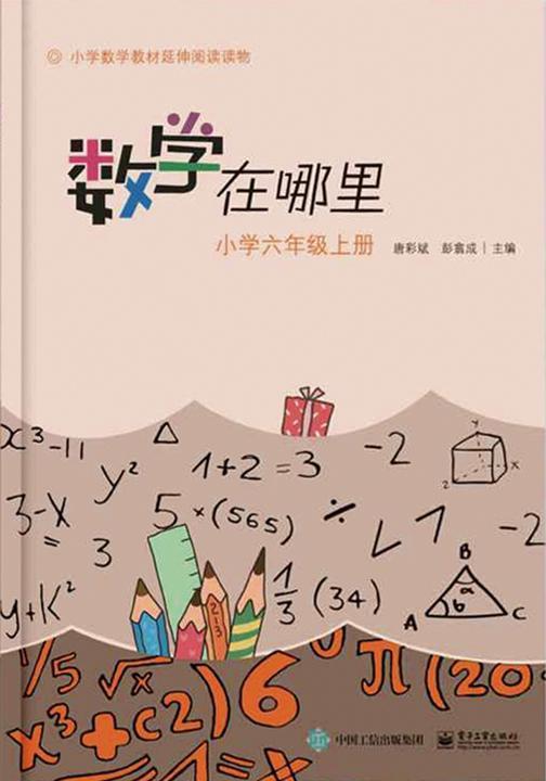 小学数学阅读·数学在哪里:小学六年级(上册)