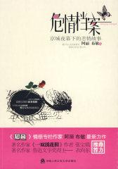 危情档案(试读本)