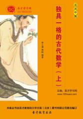 [3D电子书]圣才学习网·话说中国:独具一格的古代数学(上)(仅适用PC阅读)