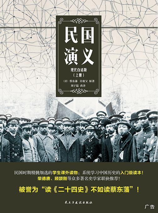 民国演义【现代白话版·上册】(民国时代学生的课外读物)