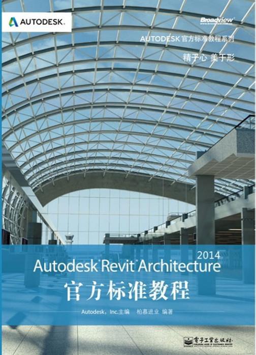 Autodesk Revit Architecture 2014官方标准教程