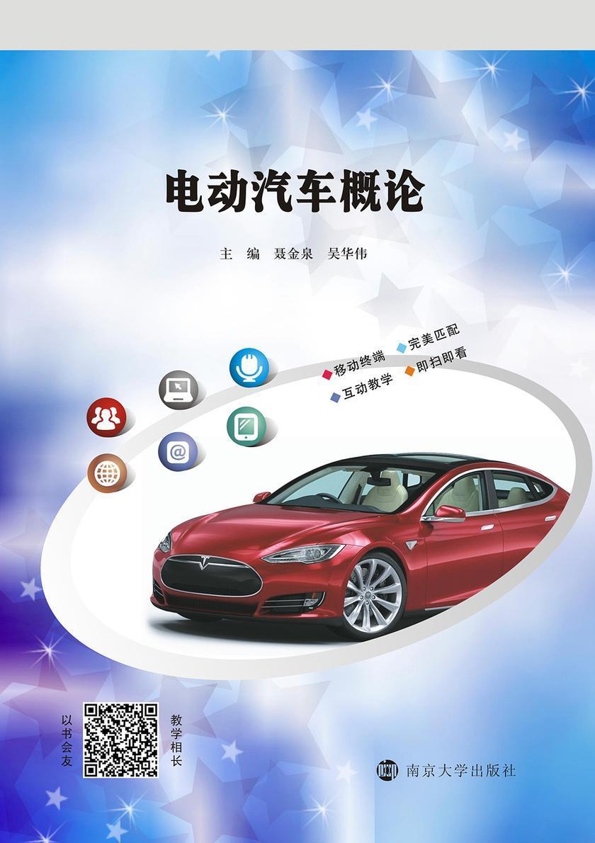 电动汽车概论