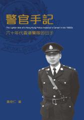 警官手記——六十年代香港警隊的日子