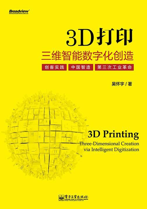 3D打印:三维智能数字化创造