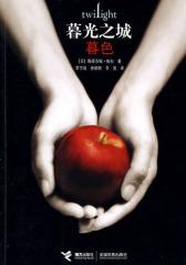 暮光之城:暮色123(试读本)