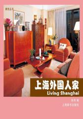 上海外国人家