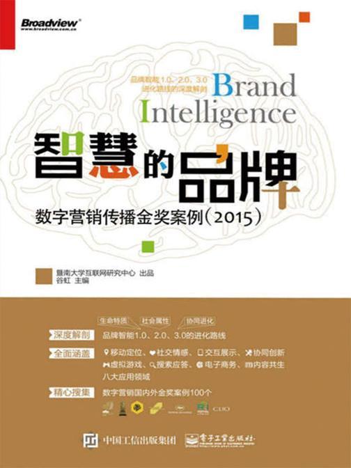 智慧的品牌:数字营销传播金奖案例(2015)