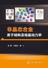 非晶态合金原子结构及结晶动力学