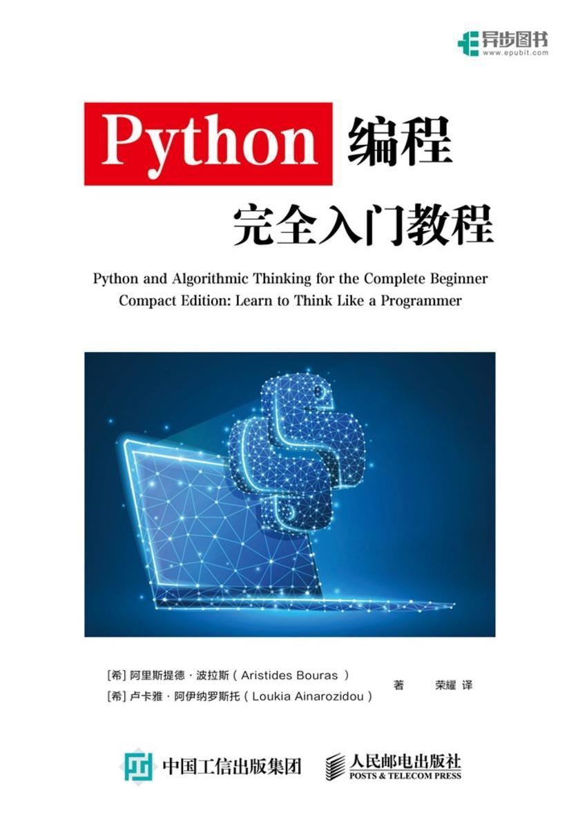 Python编程完全入门教程