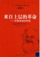 来自上层的革命——苏联体制的终结(马克思主义研究译丛)(试读本)