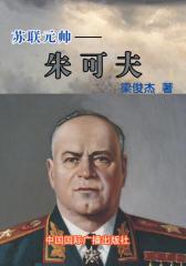 苏联元帅――朱可夫
