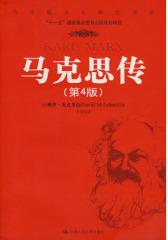 马克思传(第4版)(马克思主义研究译丛)(试读本)