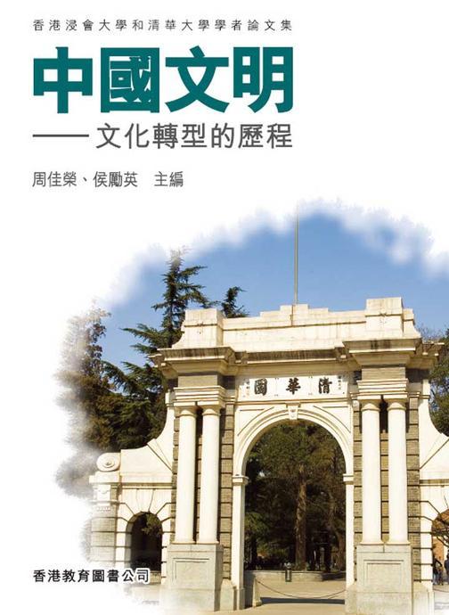 中國文明──文化轉型的歷程