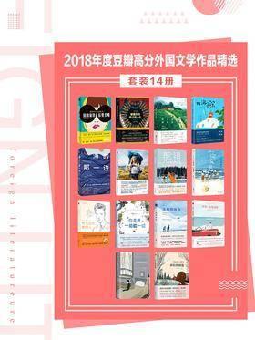 2018年度豆瓣高分外国文学作品精选(套装14册)