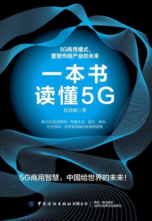 一本书读懂5G