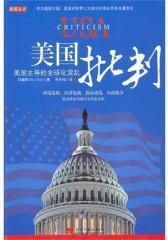 美国批判:美国主导的全球化混乱(试读本)