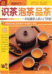 识茶 泡茶 品茶
