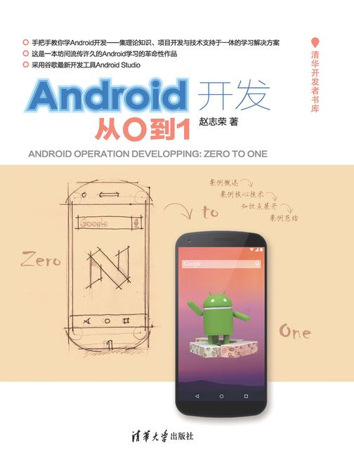 Android开发:从0到1