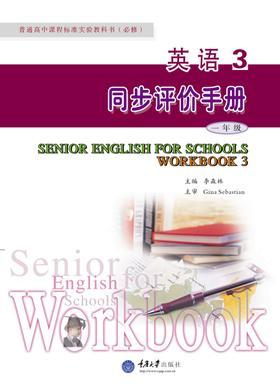 英语3同步评价手册(第4版)