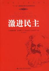激进民主(马克思主义研究译丛)(试读本)