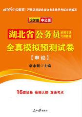 中公2018湖北省公务员录用考试专用教材全真模拟预测试卷申论