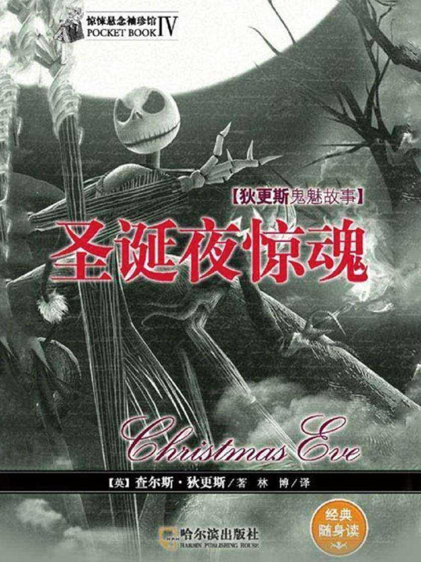 惊悚悬念袖珍馆Ⅴ:圣诞夜惊魂
