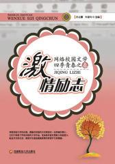 网络校园文学四季青春之春:激情励志