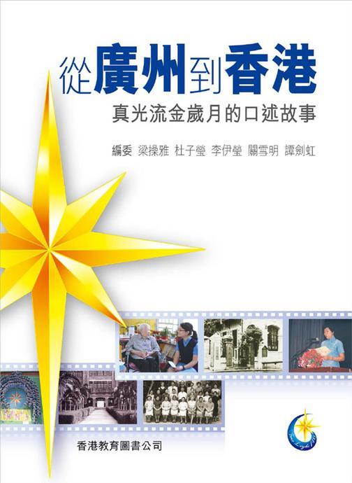 從廣州到香港:真光流金歲月的口述故事