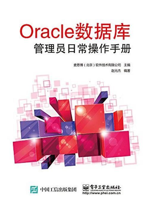 Oracle数据库管理员日常操作手册