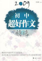2009初中超好作文精选(试读本)
