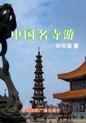 中国名寺游