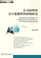 公司治理对会计稳健性的影响研究