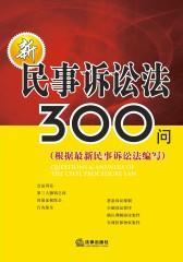 新民事诉讼法300问:根据最新民事诉讼法编写