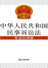 中华人民共和国民事诉讼法:专业应用版